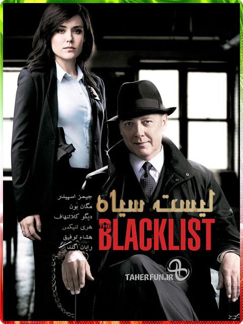 سریال لیست سیاه - فصل اول