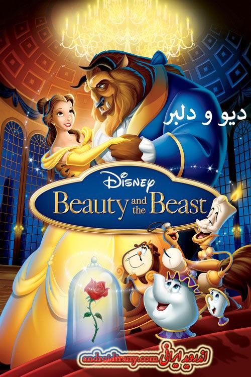 دانلود دوبله فارسی انیمیشن دیو و دلبر Beauty and the Beast 1991