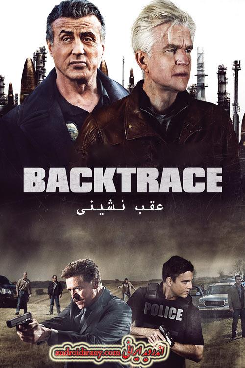 دانلود دوبله فارسی فیلم عقب نشینی Backtrace 2018