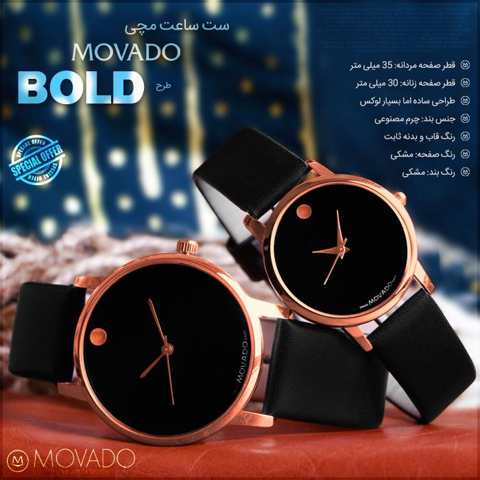 ست ساعت مچی ارزان قیمت Movado زیبا