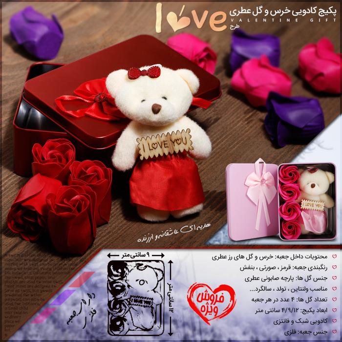 پکیج کادویی هدیه زنانه خرس و گل عطری طرح Love