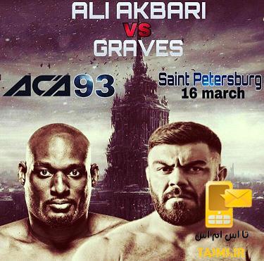 مبارزه امیر علی اکبری با گراوز آمریکایی در MMA + زمان و مکان مبارزه