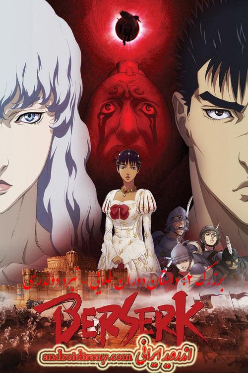 دانلود دوبله فارسی انیمیشن Berserk The Golden Age Arc II 2012