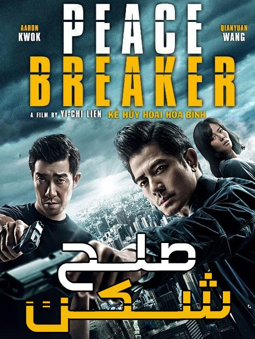 دانلود فیلم صلح شکن با دوبله فارسی Peace Breaker 2017