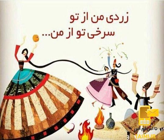 عکس های جدید پروفایل چهارشنبه سوری ۹۷ تلگرام و اینستاگرام