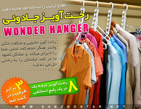رخت آویز شگفت انگیز وندر هنگر 2عدد wonder Hanger