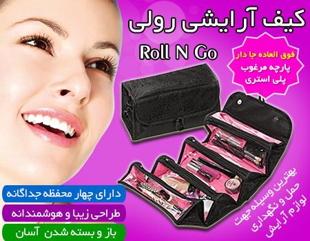 کیف آرایشی رولی roll n go