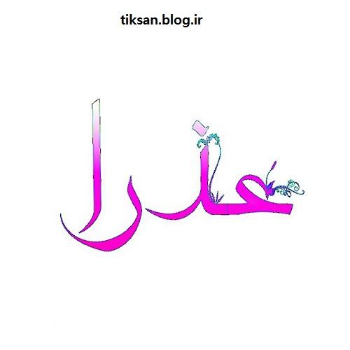 عکس نوشته اسم عذرا برای پروفایل