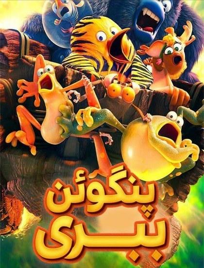 دانلود انیمیشن پنگوئن ببری 2017 دوبله فارسی