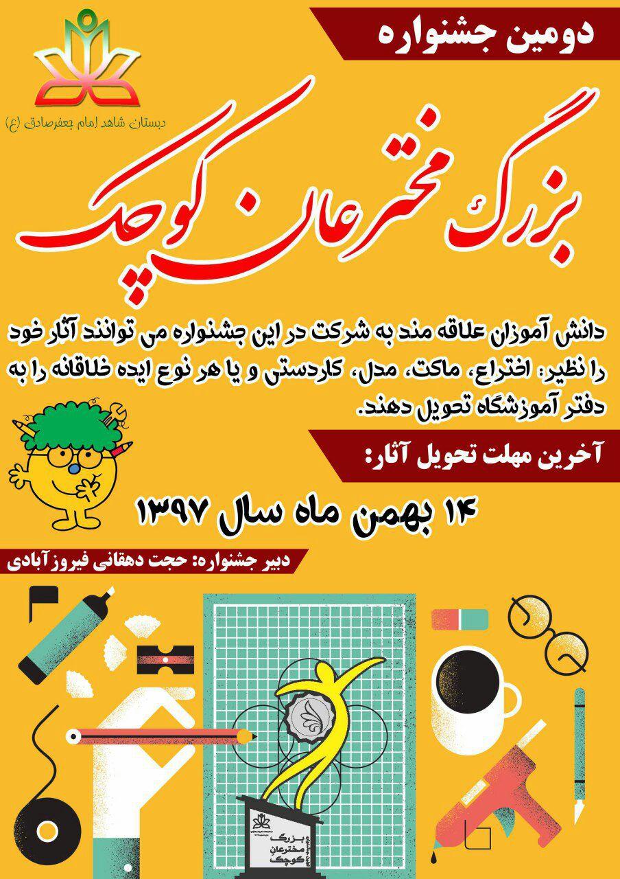 دومین جشنواره بزرگ مخترعان کوچک