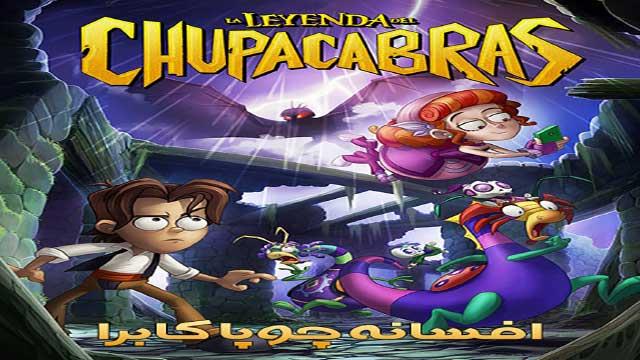 انیمیشن افسانه چوپاکابرا - دوبله The Legend of Chupacabras 2016