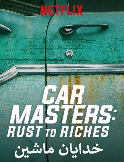 دانلود سریال خدایان ماشین: از فرش تا عرش 2018 دوبله فارسی Car Masters
