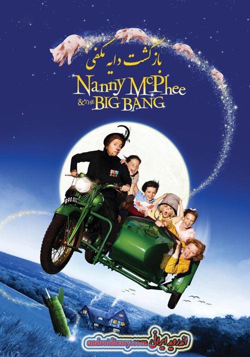 دانلود دوبله فارسی فیلم بازگشت دایه مکفی Nanny McPhee Returns 2010
