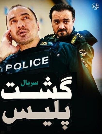 دانلود سریال گشت پلیس با لینک مستقیم