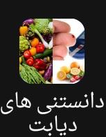 2. انواع بیماری دیابت
