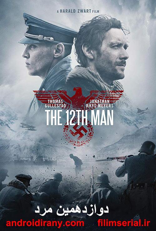 دانلود دوبله فارسی فیلم مرد دوازدهم The 12th Man 2017