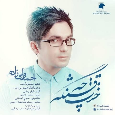 دانلود آهنگ جدید احمد ولی زاده - خندت چه قشنگه