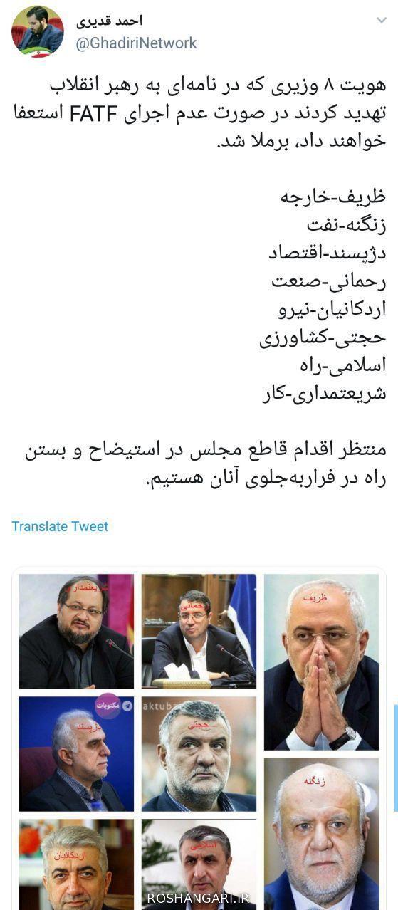کدام وزرا نامه درخواست تصویب FATF به رهبری را امضا کردند؟