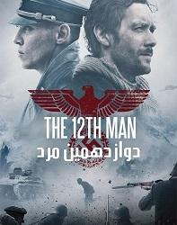 دانلود فیلم مرد دوازدهم The 12th Man 2017