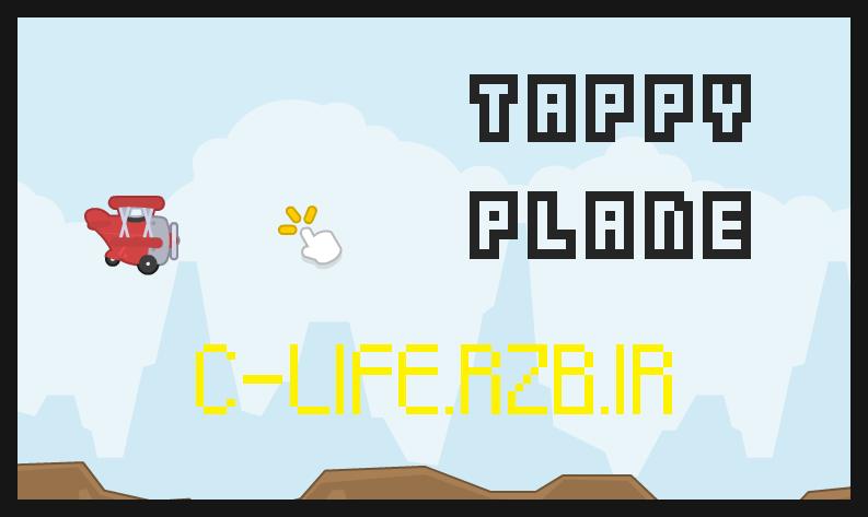 سورس بازی tappyplane - کانستراکت 2