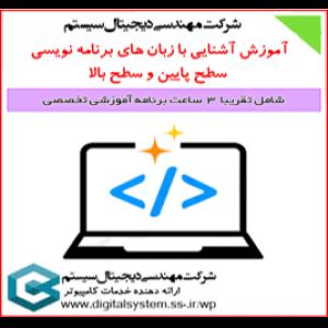 آموزش آشنایی با زبان های برنامه نویسی سطح پایین و سطح بالا