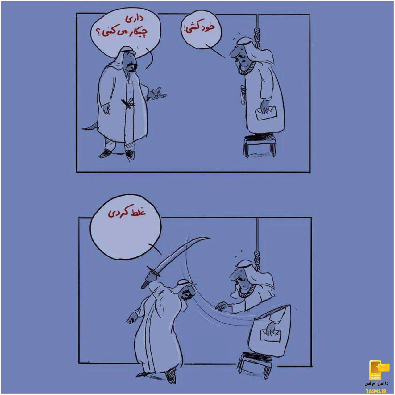 قانون عجیب عربستان، مجازات خودکشی مرگ است!