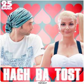25Band - Hagh Ba Tost
