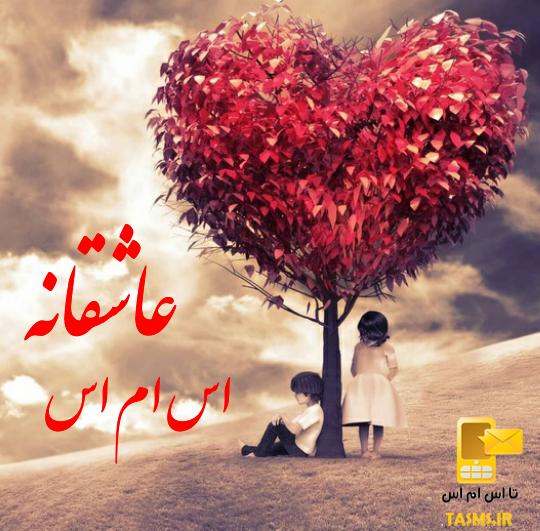 اس ام اس عاشقانه جدید بهمن ۹۷