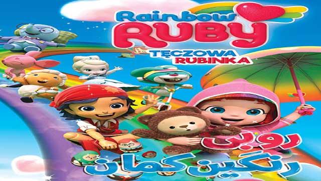 انیمیشن روبی رنگین کمان(ف1ق2)دوبله Rainbow Ruby 2016
