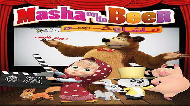 انیمیشن ماشا و خرسه ق9-دوبله-Masha and the Bear