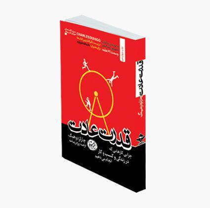 کتاب قدرت عادت نوشته   چارلز داهیگ