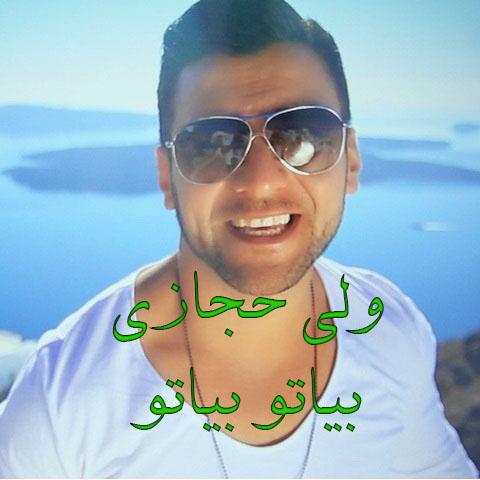 آکورد آهنگ بیاتو بیاتو از ولی حجازی (افغانستانی)