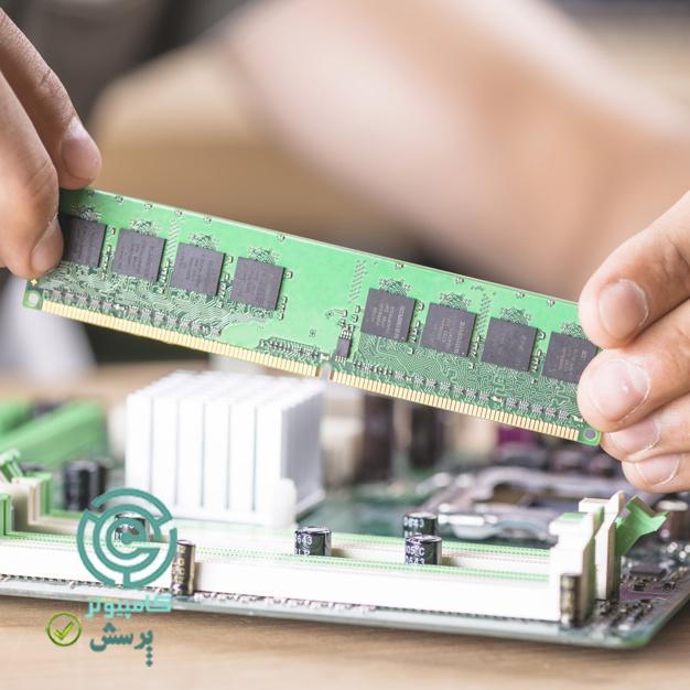 حافظه دسترسی تصادفی – آموزش مقدماتی کامپیوتر