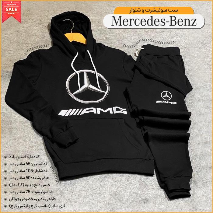 ست سوئیشرت و شلوار ورزشی اسپرت Mercedes-Benz