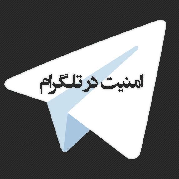 چطور تلگرام خود را ایمن کنیم؟