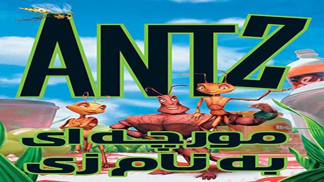 انیمیشن مورچه ای بنام زی-دوبله- Antz 1998