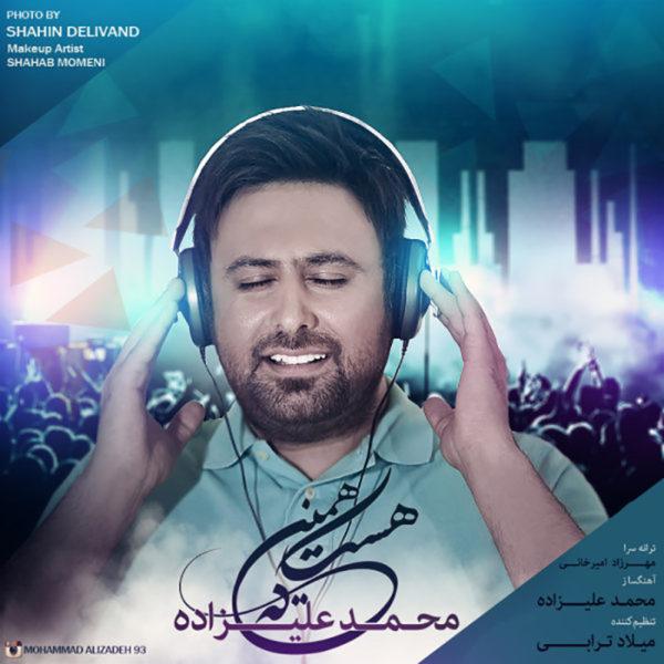 نسخه بیکلام آهنگ همینه که هست از محمد علیزاده