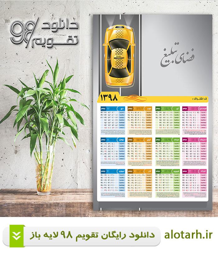تقویم دیواری 98 تاکسی تلفنی