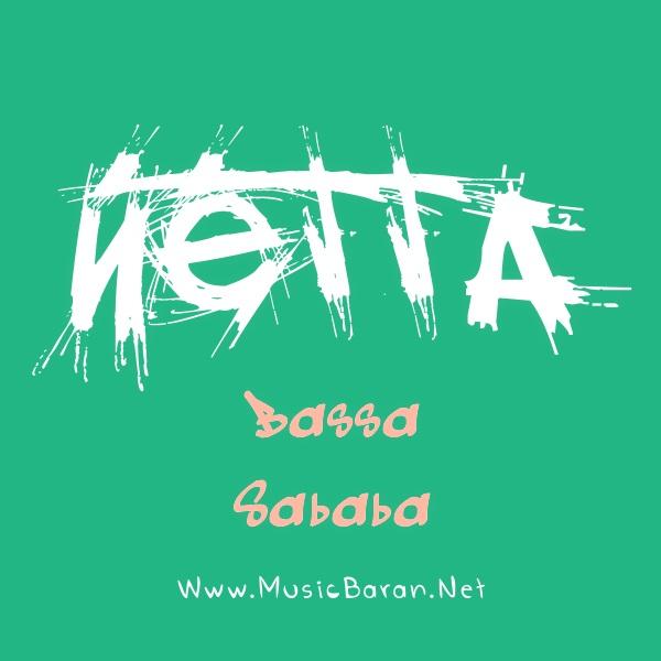 دانلود آهنگ بامبامبا سابی Bassa Sababa از Netta با کیفیت 320 و 128