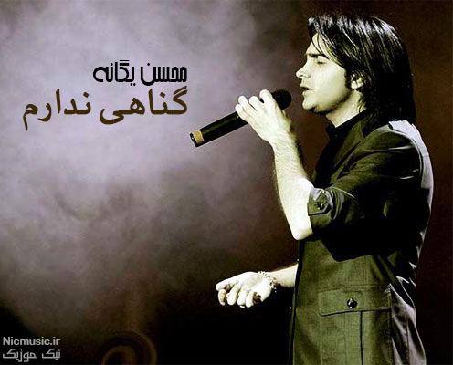 نسخه بیکلام آهنگ گناهی ندارم از محسن یگانه