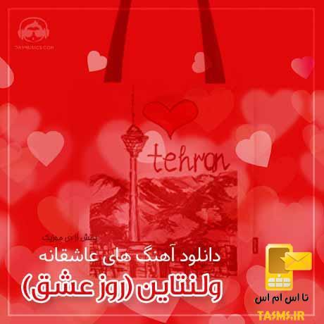 دانلود آهنگ های عاشقانه ولنتاین 2019 آهنگ روز عشق 1397