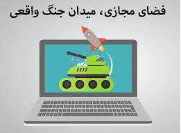 معرفی کمپین توانمندی های فضای مجازی
