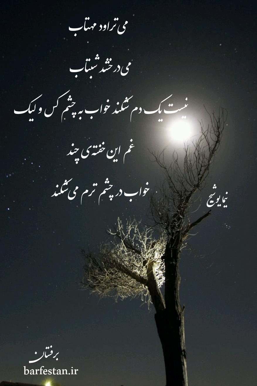 برفستان؛دمی با شاعران(شاعران معاصر)قسمت پانزدهم؛نیما یوشیج