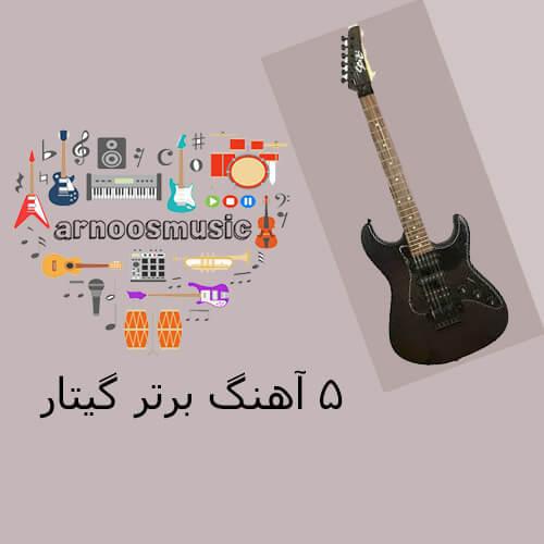 ۵ آهنگ برتر گیتار