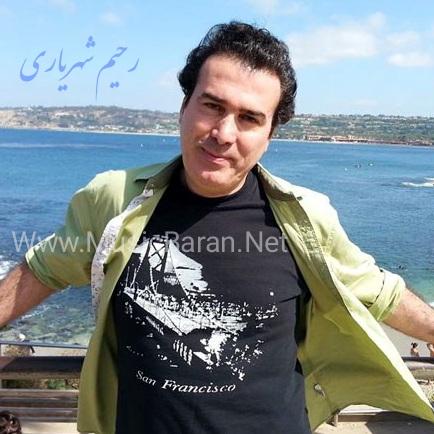 دانلود آهنگ گل گوروشه از رحیم شهریاری با کیفیت عالی + متن