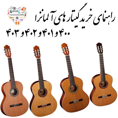 راهنمای خرید گیتار های آلمانزا ۴۰۰ و ۴۰۱ و ۴۰۲ و ۴۰۳