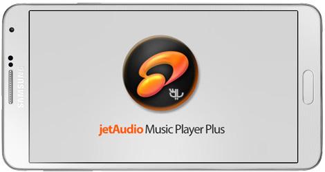 دانلود jetAudio Music Player Plus full 9.8.0 + EQ Plus Cracked – پلیر جت ادیو برای اندروید