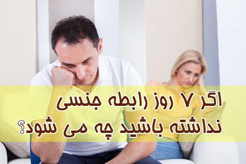 اگر 7 روز رابطه زناشویی نداشته باشید چه می شود