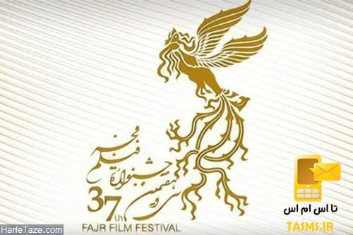 زمان پخش و مراسم اختتامیه و برندگان سیمرغ جشنواره فیلم فجر ۹۷