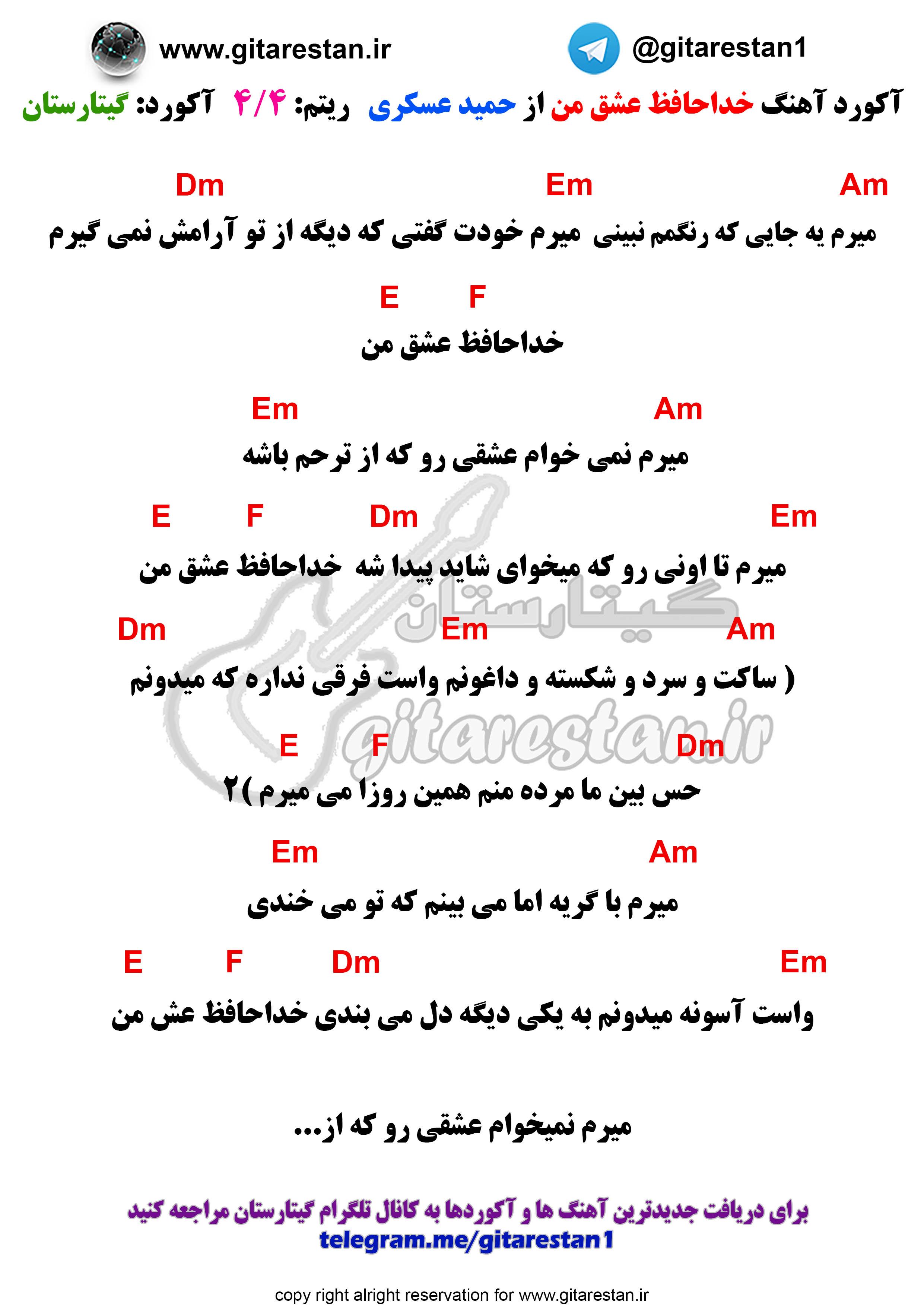 آکورد آهنگ خداحافظ عشق من از حمید عسگری